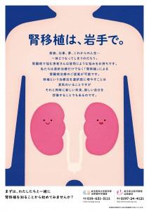 腎移植ポスター